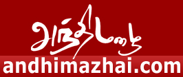  - Andhimazhai.com - Andhimazhai - Web Portal for tamils