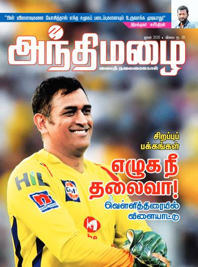 Andhimazha Current Magazine